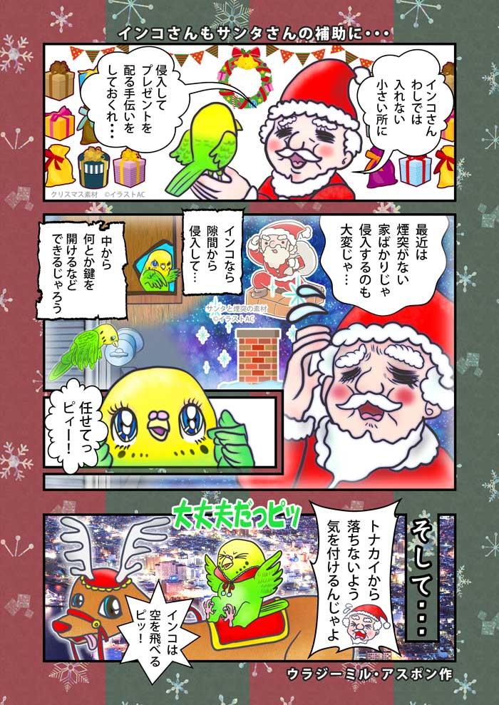 インコ漫画-インコさんもサンタさんの補助に・・・