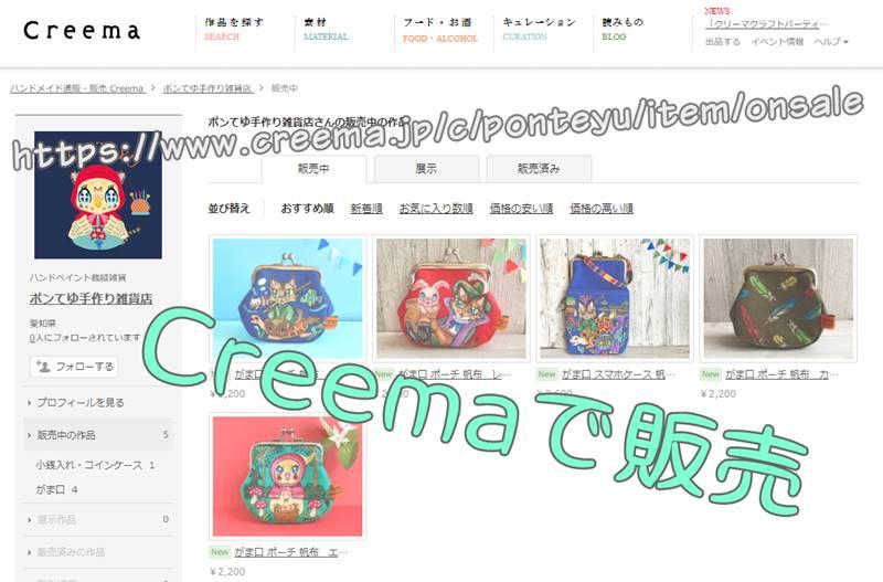Creema-ショップ-トップ-ポンてゆ手作り雑貨店