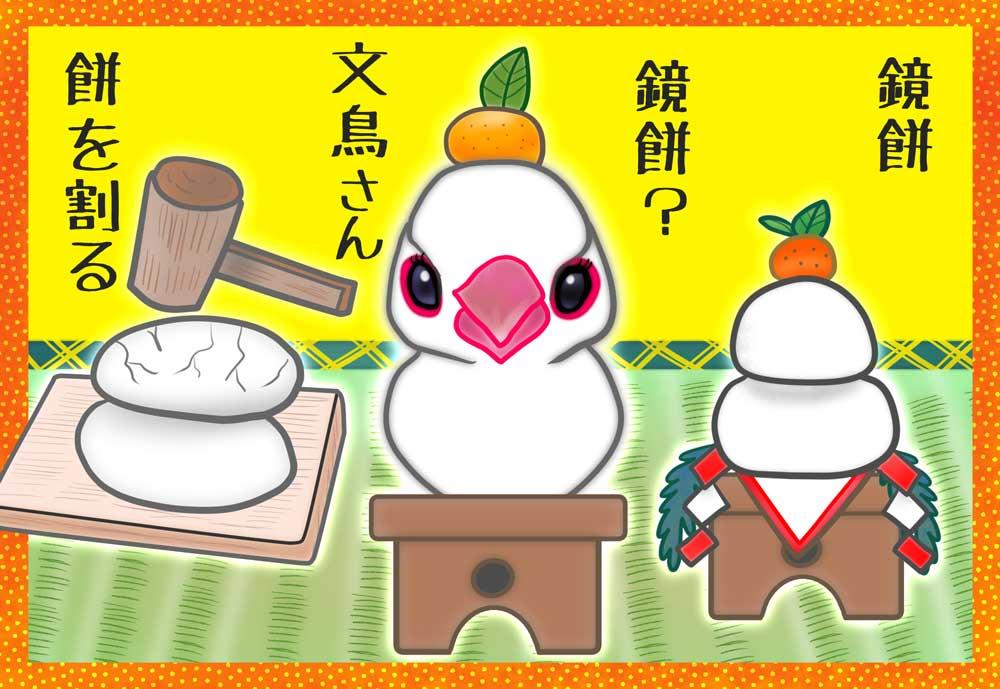 01-鏡餅の文鳥さん