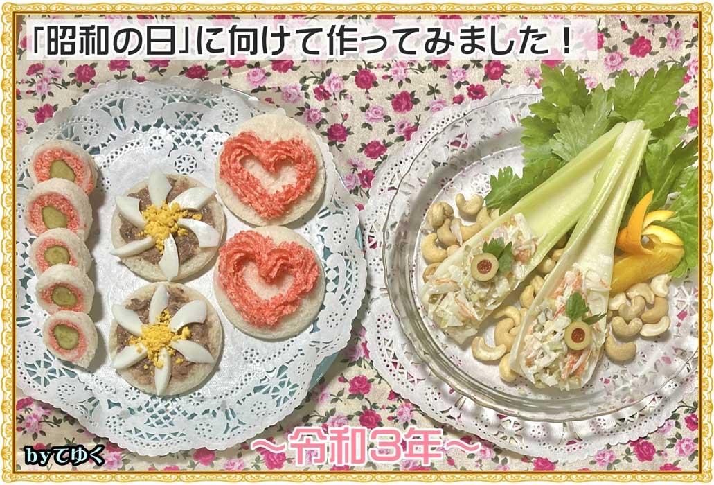 2021-04-26-Mon-01-サンドイッチ&サラダ-てゆく_IMG_8011